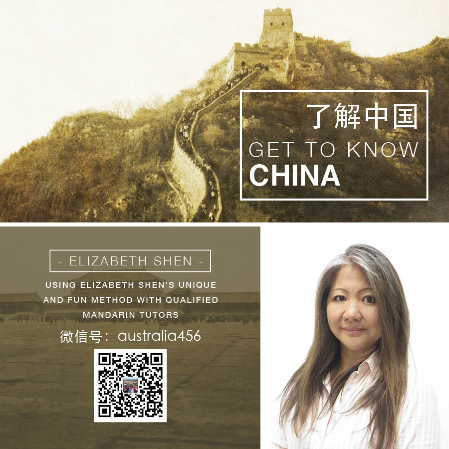 GET TO KNOW CHINA 1