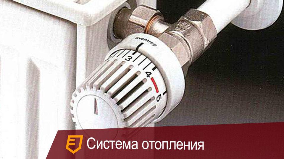 Установка терморегулирующих головок на радиаторы