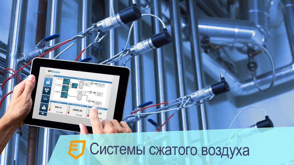 Оптимизация режимов работы пневмооборудования
