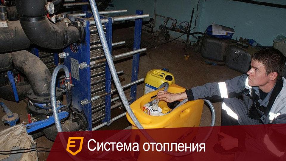 Промывка и сервисное обслуживание котлов