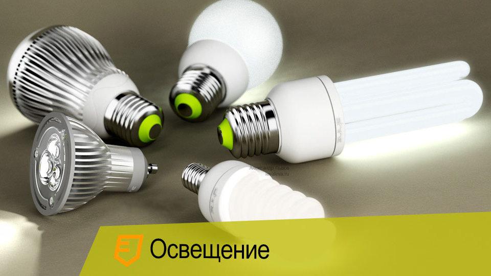 Замена ламп на LED