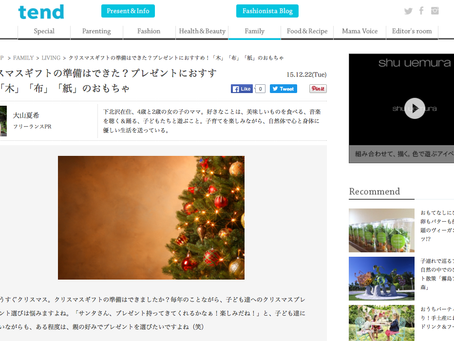 ママ向けキュレーションサイト「tend」にて公開中!