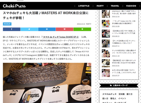 「MASTERS AT WORK in JAPAN」レポートアップ!