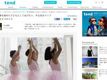 ママ向けキュレーションサイト「tend」で記事を執筆しました!