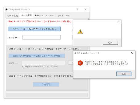 step1-error-2.jpg