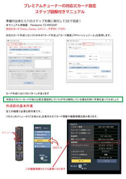 対応ICカード設定