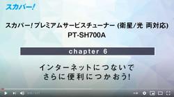【PT-SH700A】⑥インターネットにつなぐ
