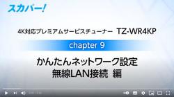 【TZ-WR4KP】⑨簡単ネットワーク設定~無線LAN接続