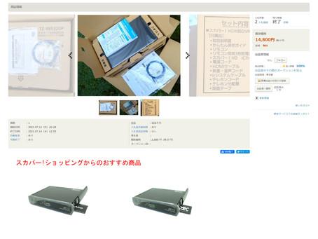 未使用 パナソニック TZ-WR320P スカパー!カード付 320GB DVR(録画機能付チューナー/HDDレコーダー)●付属品全て揃ってます