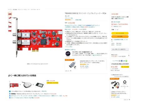 TBS6902 DVB S2 サテライト デュアル チューナー PCIe カード