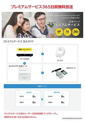 SKY-PerfecTV-DM-1-web.jpg