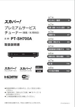 PT-SH700A