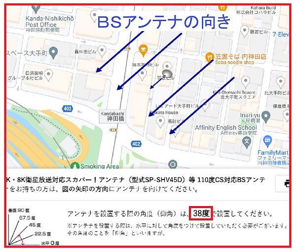 bs-antenna-sample.jpg