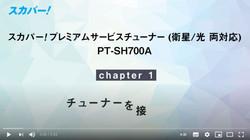【PT-SH700A】①接続と設定準備
