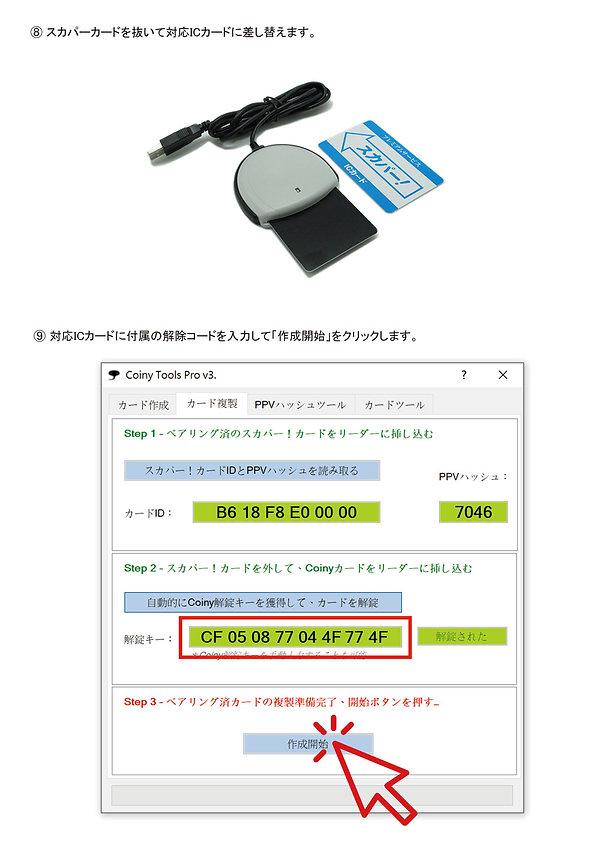 SKY-PerfecTV-Manual-page-5.jpg
