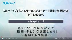 【PT-SH700A】③ネットワーク設定~有線LAN