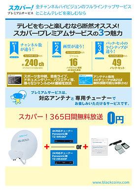 SKY-PerfecTV-Flyer-20210709.jpg