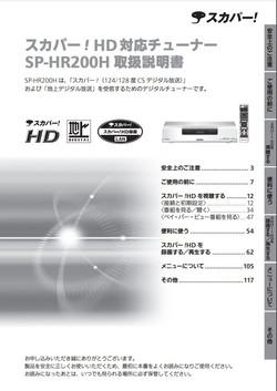 SP-HR200H