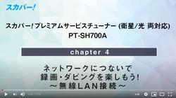 【PT-SH700A】④ネットワーク設定~無線LAN