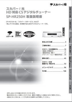SP-HR250H