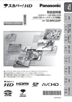 TZ-WR320P