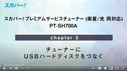 【PT-SH700A】⑤USBハードディスクをつなぐ
