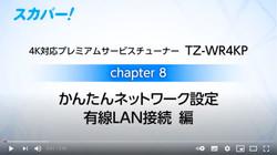 【TZ-WR4KP】⑧簡単ネットワーク設定~有線LAN接続