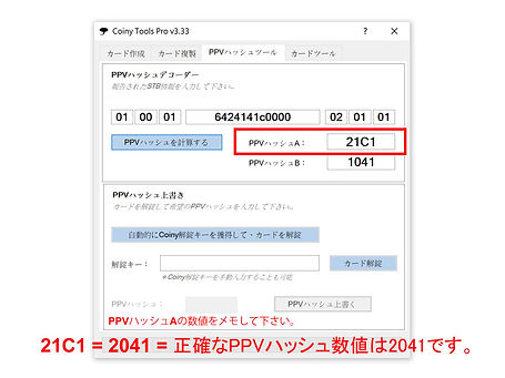 TZ-HR450P-PPVハッシュツール.jpg
