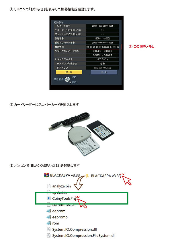 SKY-PerfecTV-Manual-page-2.jpg