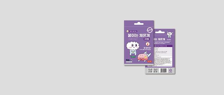 패스밴드 20개입 패키지 모크업_대지 1.jpg