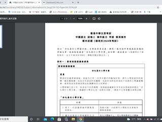 2024 DSE 中文科:卷二實用文 改制重點
