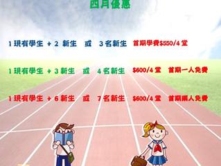2019-2020 DSE 中文補習課程四月優惠