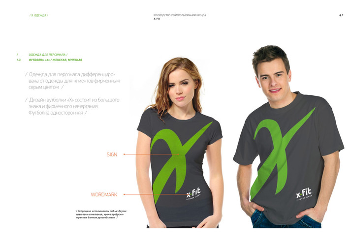 X-Fit 11.jpg