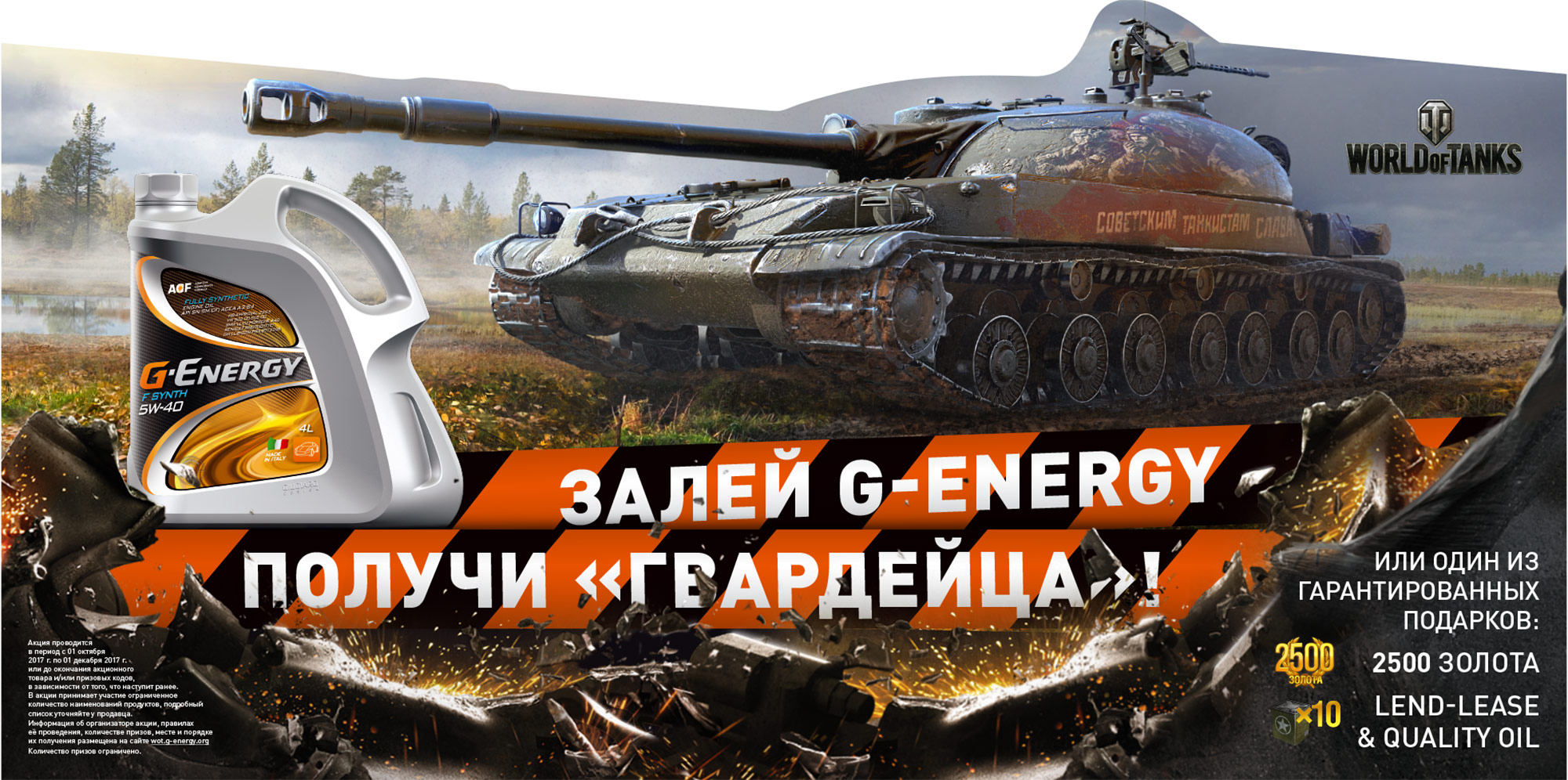 World of Tanks и G-Energy