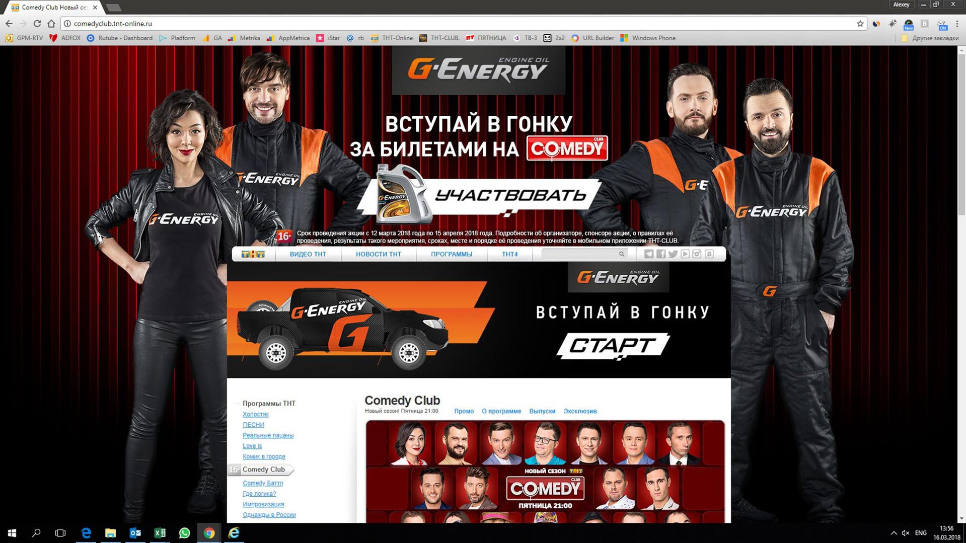 2018_G-Energy_tnt-online_Брендинг_Comedy
