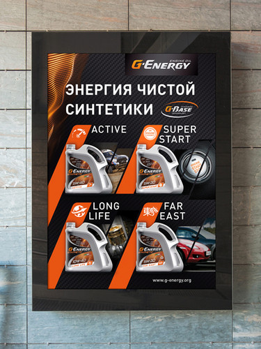 G-Energy-Synthetic-Poster-A3-1-1.jpg
