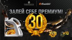 World of Tanks и G-Energy