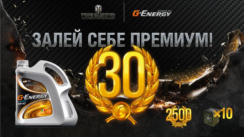 G-Energy-WoT-2018s-Mytarget-1080-607.jpg