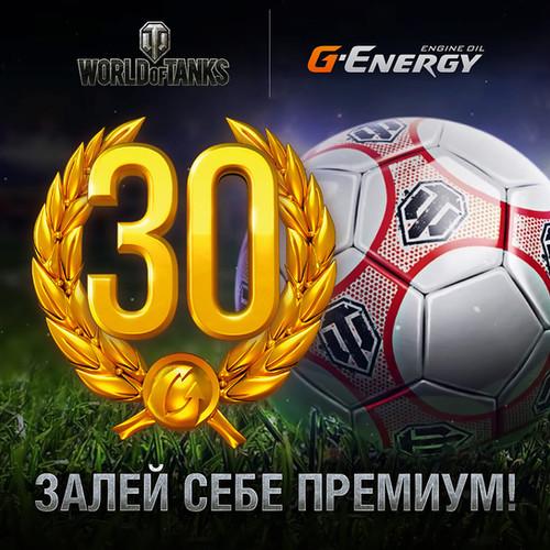 tankfootball-adv-1-1.jpg