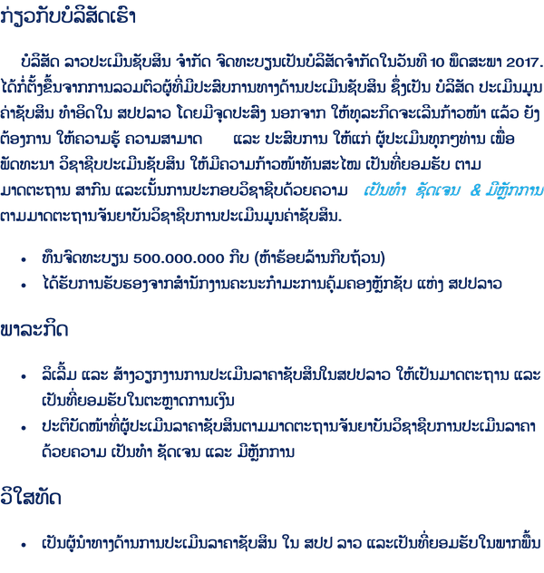 About us Lao.png