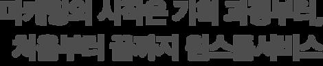 06_회사소개.png