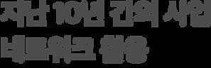 11_회사소개.png