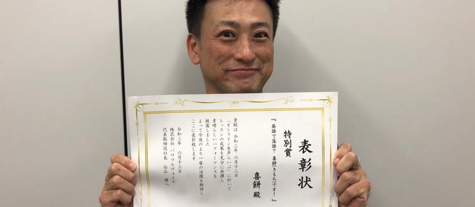 ボイトレ/オンライン生声ライブ〈特別賞〉受賞!(喜餅さん)
