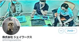ジェイワークスのTwitterのヘッダー