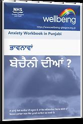 Anixety Punjabi.png
