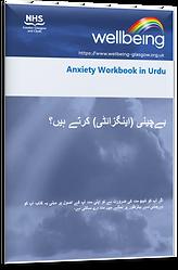 Anxiety Urdu.png