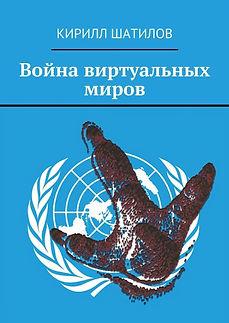 Война виртуальных миров - роман-предупреждние Кирилла Шатилова