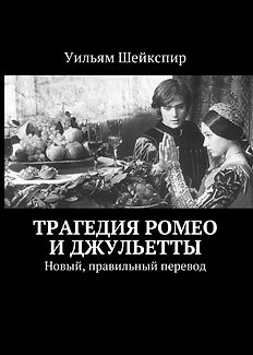 Трагедия Ромео и Джульетты, новый, правильный перевод