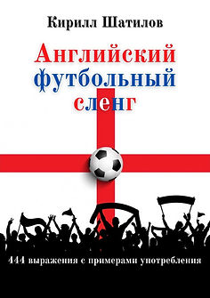 Английский футбольный сленг.jpg