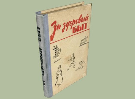 By the book (Деловые английские идиомы)